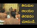 Tirumala Devasthanams Sri Venkateswara Swamy temple opening video