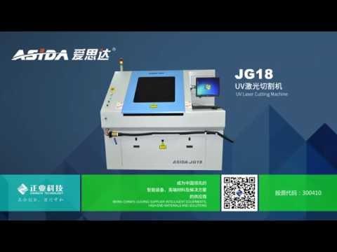 ASIDA UV Laser Cutting Machine for Flexible Circuit Boards