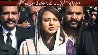 PMLN leaders bashing PTI and Naeem Bukhari outside SC