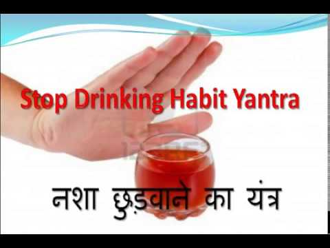 Stop Drinking Habit Yantra