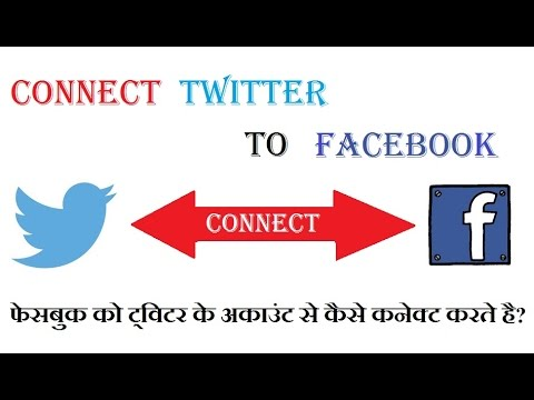 How To Connect Your Facebook[fb] Account_Page And Twitter Account?