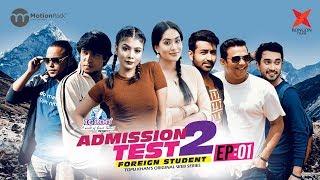 Admission Test 2 | Ep 01 | Toya | Mamo | Tawsif | Tamim | Zaki | Fs Nayeem | Jovan | Bangla Natok