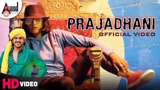 Prajadhani | Kannada New Album Song 2019 | Real Star Upendra | Vedika | Yathish Shivanna