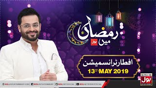 Ramazan Mein BOL | 7th Ramzan Iftar Transmission | Aamir Liaquat Ramzan Transmission | 13 May 2019