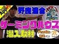 【レインボーシックス シージ】野良連合ゲーミングハウスツアー!