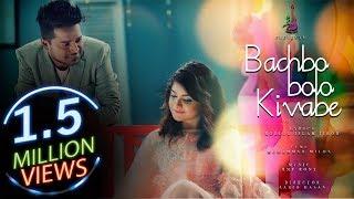 Bachbo Bolo Kivabe | Milon & Bristy | Bangla new song 2017 | DMS Studio VIdeo 4k