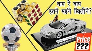 दुनिया के 10 सबसे महंगे खिलौने, कीमत जानकर उड़ जायेंगे होश | Most expensive toys