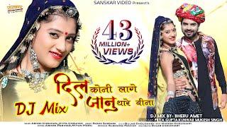 दिल कोनी लागे जानू थारे बिना D.J. Mix   Latest Rajasthani Vairal Song 2021   Ashok C., Divya C.,  