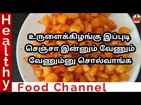 Urulai Kizhangu fry | potato fry in tamil