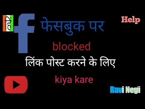 facebook blocked link URL How post✔