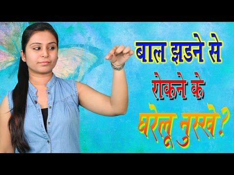 बाल झड़ने के घरेलू उपचार Hair Fall Treatment In Hindi | Home Remedies For Hair Loss #Vianet Health