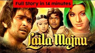 Laila Majnu Full 3 Hour Story in just 14 minutes Dastan | Balochi Version