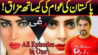Baaghi Drama All episodes Breakdown   Qandeel Baloch Murder   Saba Qamar ARY digital