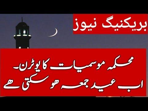News about Eid ul Fitar on knowledge lab TV.2018. latest News about Eid.