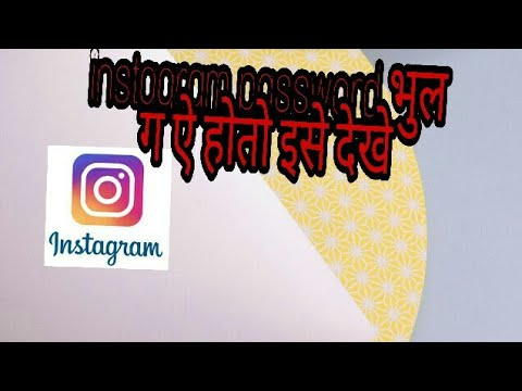 How to reset or forgot password for instagram??