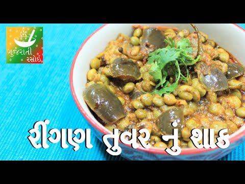 Tuvar Ringan Nu Shaak | Recipes In Gujarati [ Gujarati Language] | Gujarati Rasoi