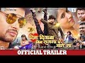 Download Dil Deewana Bin Sajna Ke Maane Na | Bhojpuri Movie | Official Trailer MP3,3GP,MP4