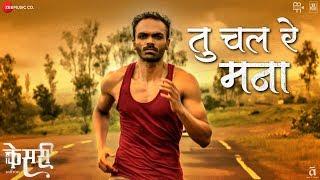 Tu Chal Ra Mana Kesari Saffron Virat M Mahesh M Vikram G Mohan J Mohan K