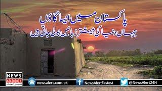پاکستان میں ایسا گاؤں جہاں دنیا کی بیشتر زبانیں بولی جاتی ہیں - www.newsalert.com.pk