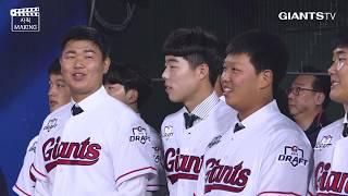 Download [사직메이킹] 2019년 롯데 자이언츠 신인 선수들의 입단식 스케치! (10.10) Video