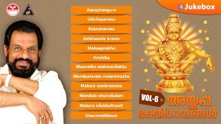 Ayyappa devotional songs vol 6 | hindu devotional songs | new devotional songs 2016 | KJ Yesudas