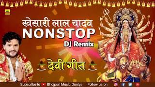 New 2018 DJ Remix Nonstop Bhojpuri Bhakti song ll Kheasri Lal Yadav ll Superhit Bhakti Dj Remix Song