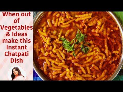 5 Minutes Sev Ki Sabzi, Sev Bhaji,  Gathiya nu shaak, चटपटी बेसन की सब्जी बनाने की अलग और आसान विधि