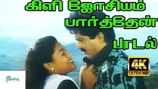 Kili Joshiyam Parthen ||கிளி ஜோசியம் பார்த்தேன் || S.P.B,K.S.Chithra || Love Duet H D Song