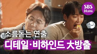 [파이널 리포트] 스토브리그 속 비밀 이야기!ㅣ스토브리그(Stove League)ㅣSBS DRAMA