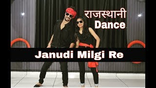 Janudi Milgi Re Dj Mix Video MP4 3GP Full HD