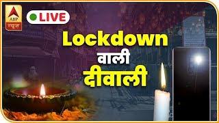 PM Modi LIVE | Huge announcement for April 5 | LOCKDOWN | ABP News LIVE TV | एबीपी न्यूज़ LIVE
