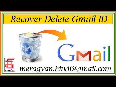 How to recover deleted gmail account easly ?डिलीट जीमेल अकाउंट को कैसे recover करते हैं ? मेरा Gyan