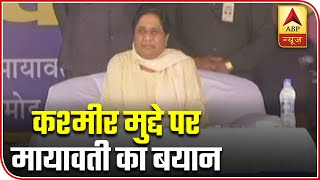 It Would Be Better To Wait For Situation To Normalise In J&K: Mayawati | ABP News
