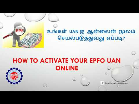 How to activate your EPFO UAN online (Tamil) (தமிழ்)