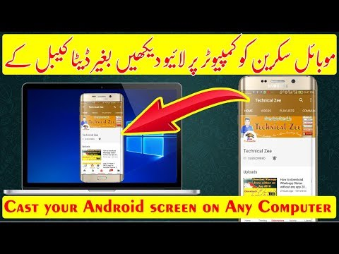 How to Mirror Android Screen to PC 2018 | How to Cast Android screen on Any Computer with TeamViewer