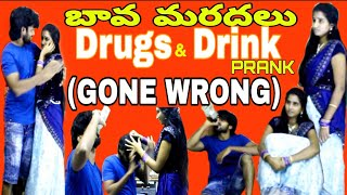 DRUGS AND DRINK PRANK GONE WRONG | BAVA MARDHAL PRANKS | TELUGUPRANKS | FUNKY PRANKS | RAVIVARMA