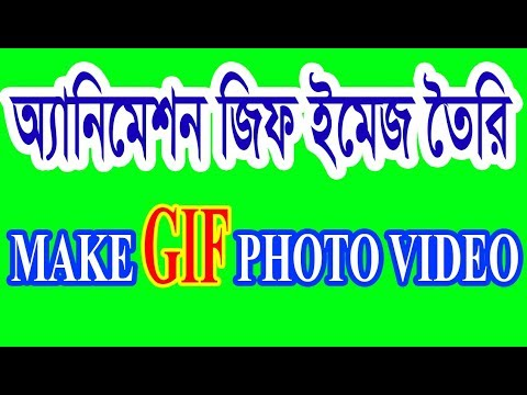 How to make GIF Image or Video in 5 Minute [Bangla Tutorial]