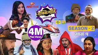 Sakkigoni   Comedy Serial   Season 2    Episode 1   Arjun Ghimire, Kumar Kattel, Hari,Dipak