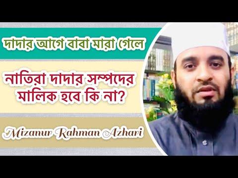দাদার আগে বাবা মারা গেলে নাতিরা দাদার সম্পদের মালিক হবে কি না?-Mizanur Rahman Azhari