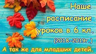 Наше расписание уроков 2018-2019г. на 6 класс. (10.18г.) Семья Бровченко.