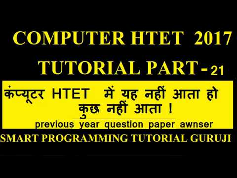 computer htet video tutorial in hindi part 21||computer htet video tutorials 21