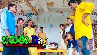 Village Creative Birth Day   Ultimate village Comedy   Creative Thinks