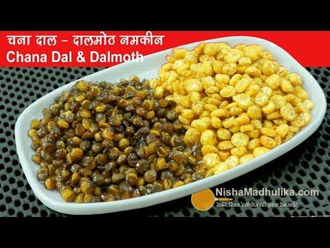 Chana Dal Namkeen - चना दाल नमकीन और दालमोठ - Dalmoth Namakeen recipe