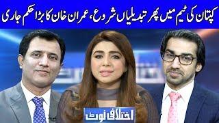Ikhtilafi Note With Habib Akram, Saad Rasul And Ume Rabab   5 May 2019   Dunya News
