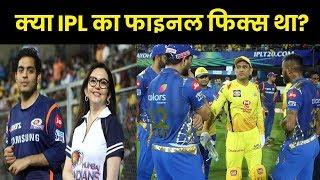 CSK vs MI Final 2019 FIX MATCH! Mumbai Indians beat Chennai Super Kings by 1 run to lift IPL Trophy