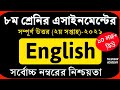 Class 8 English Assignment 2021    ৮ম শ্রেণির ইংরেজী এসাইনমেন্ট ২০২১    Assignment Answer