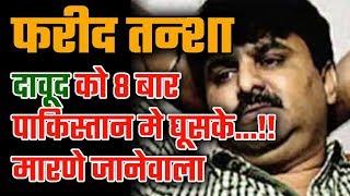 फरीद तन्शा- पाकिस्तानमे दावूद को ठोकणे जानेवाला| Farid Tanasha- Gangster Who Tried To Execute Dawood