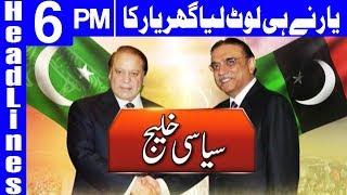 Asif Ali Zardari once again refuses to meet Nawaz Sharif - Headlines 6 PM - 23 November 2017 | Dunya