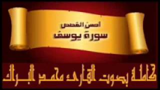 سورة يوسف كاملة للقارئ محمد البراك