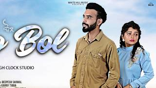 Do Bol (Motion Poster) Reet Shergill | Releasing on 13th May | White Hill Music
